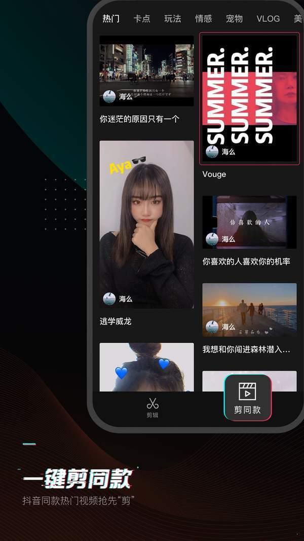 剪映app官方版