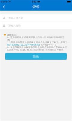 广东税务app官方版下载图2