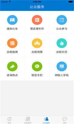 广东税务app官方版下载图1