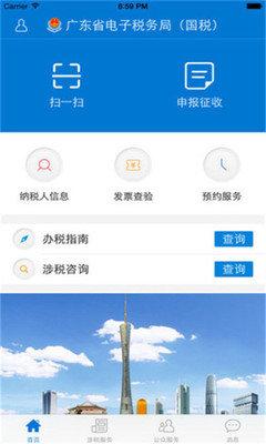 广东税务app官方版下载图3