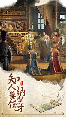 明朝风云游戏下载官网版图2