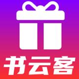 书云客app