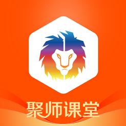 聚师课堂最新app