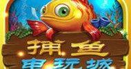 电玩城捕鱼游戏