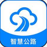 智慧公路app