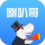 喇叭哥app