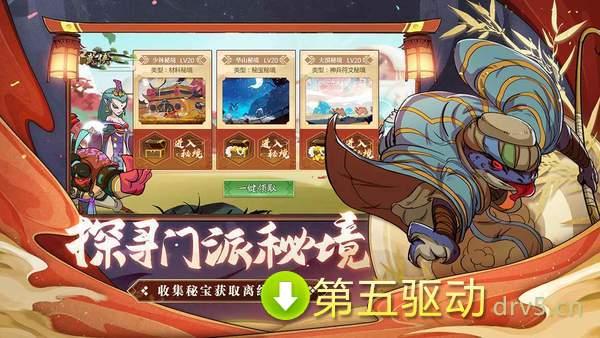 古今江湖图5