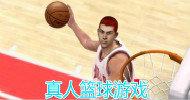 真人篮球游戏