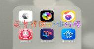 免费修图app排行榜