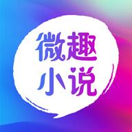微趣小说app最新版