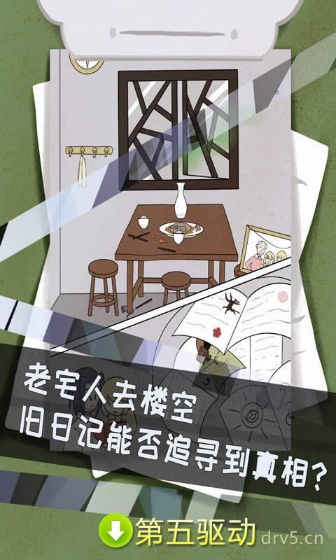 侦探灵异事件最新版图5