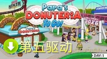 爸爸的甜甜圈店togo图3