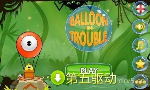 气球的麻烦图1