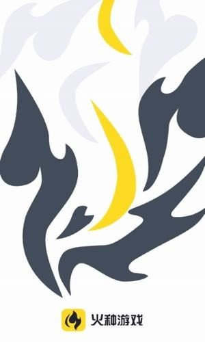 火种游戏官网版图1