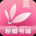 粉瓣书城官网版