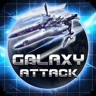 银河飞机大战