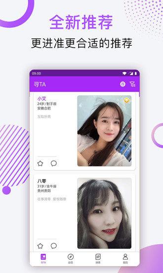 伴心交友app图2