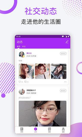 伴心交友app图1