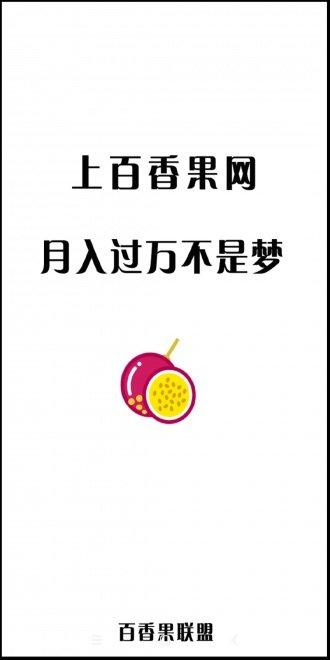 百香果网安卓版图4