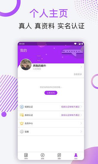 伴心交友app图3