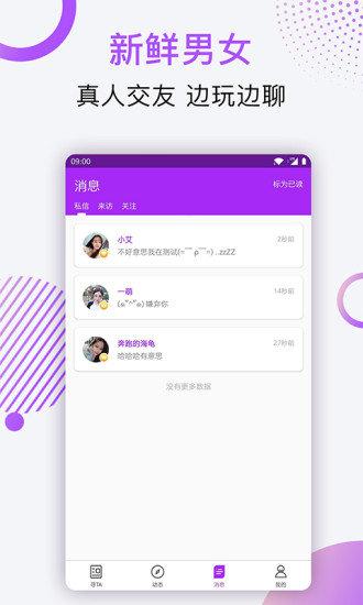 伴心交友app图4