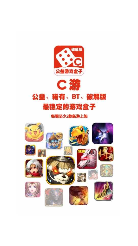 c游盒子官方版
