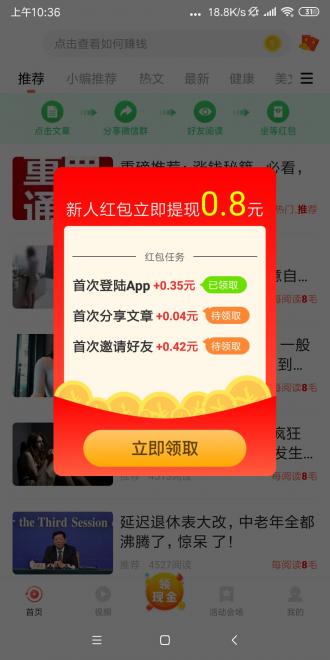 富贵宝app图2