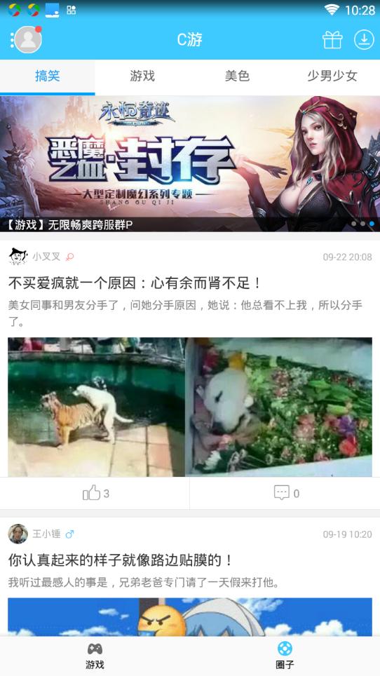 c游盒子官方版图3