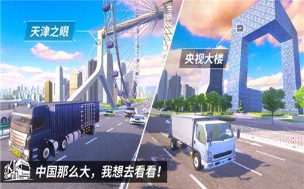 中国卡车之星下载图1