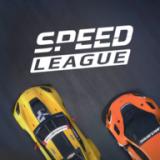 速度联盟游戏