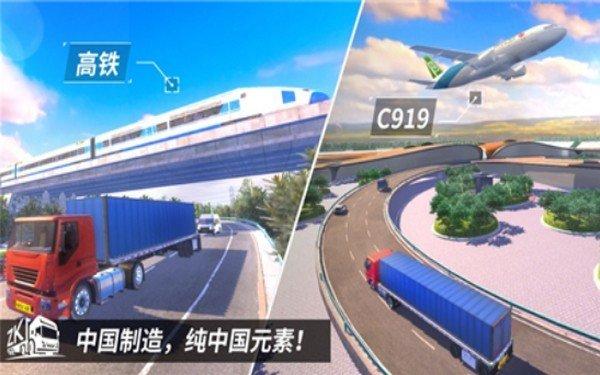中国卡车之星下载图2