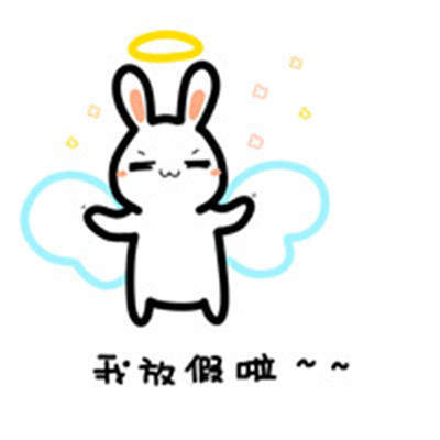 中秋国庆节快乐表情包