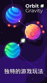 控制宇宙中的火箭图3