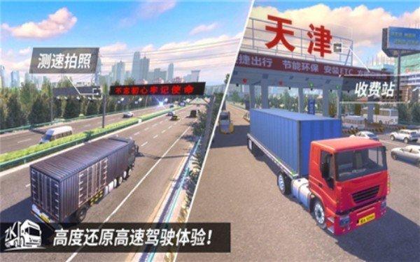 中国卡车之星下载图3