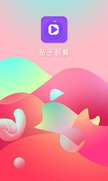 茄子视频app图1