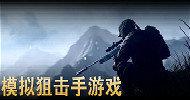 模拟狙击手游戏