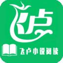 飞卢小说阅读器最新版