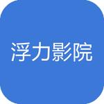 浮力影院app