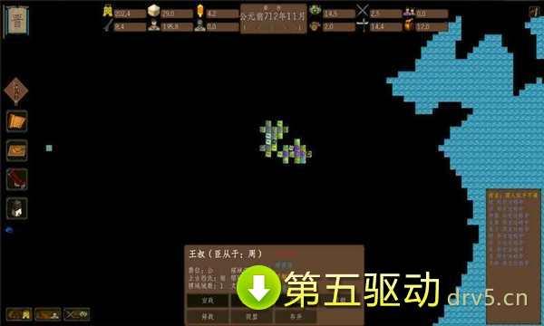 东周模拟战官方版图2