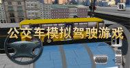 公交车模拟驾驶游戏