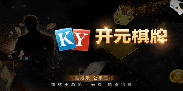 开元ky棋牌游戏下载专区