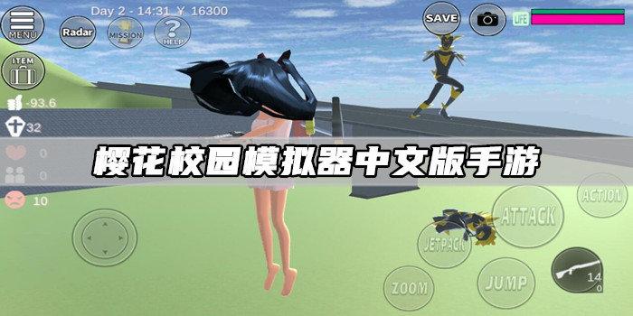 樱花校园模拟器中文版大全