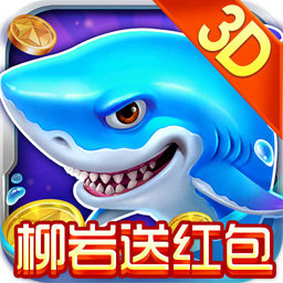 捕鱼大作战3d版柳岩代言