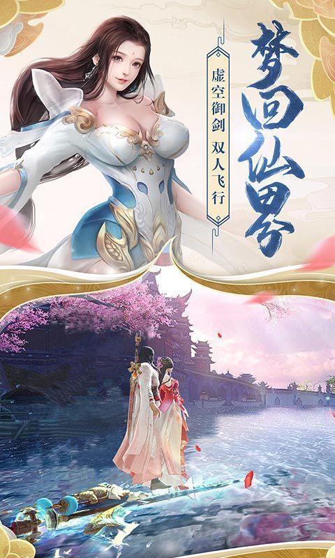 龙泣仙侠梦幻修仙红包版图2
