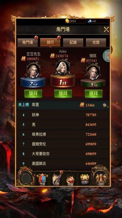 蜀山之新传图3