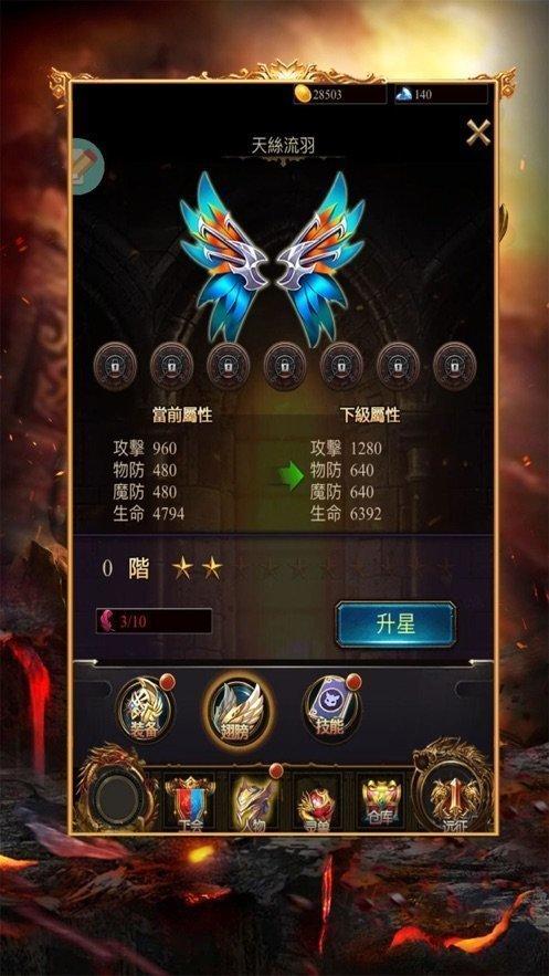 蜀山之新传图2