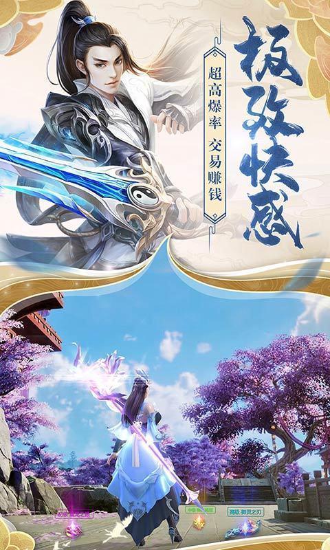 龙泣仙侠梦幻修仙红包版图1
