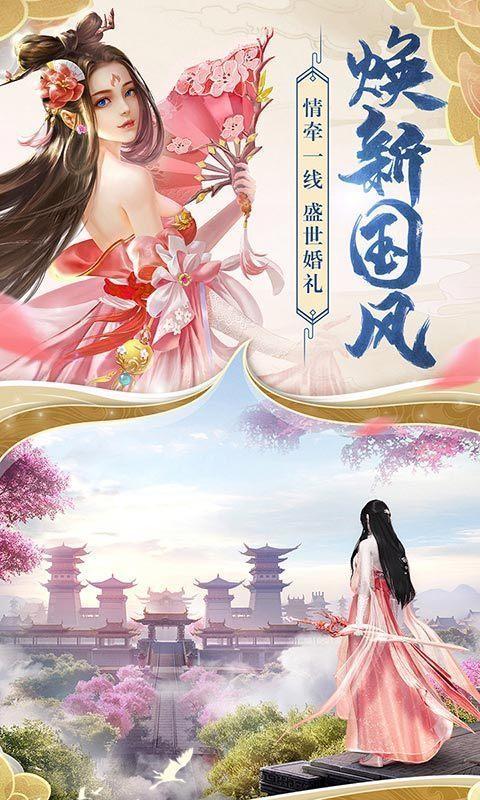 龙泣仙侠梦幻修仙红包版图3