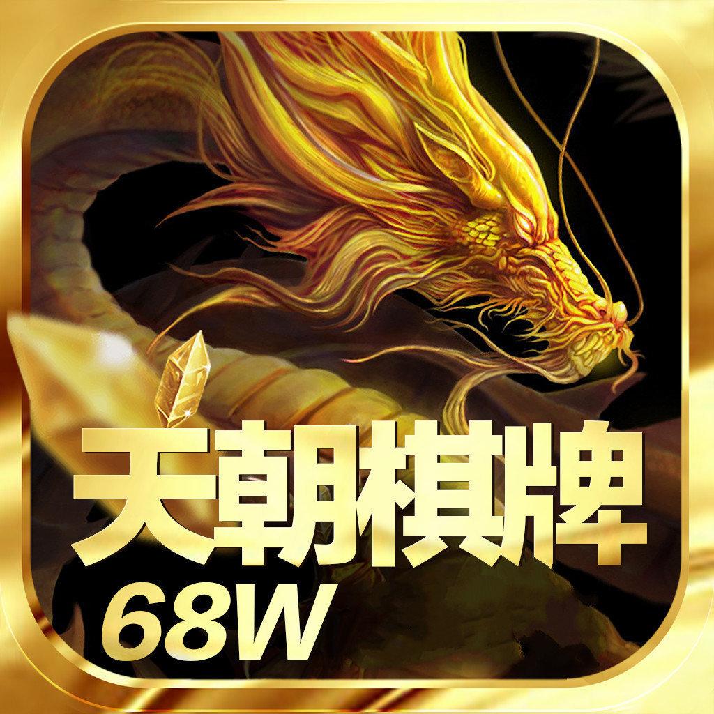 68wcom天朝棋牌