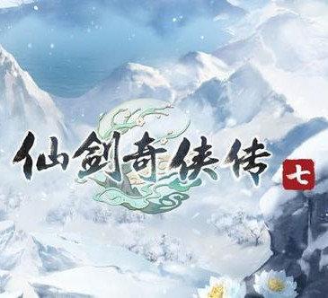 仙剑奇侠传七全剧情破解版